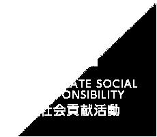 社会貢献活動
