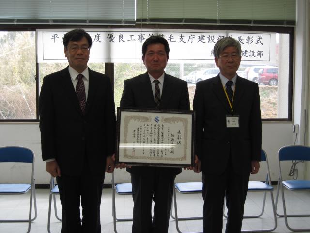 平成22年度 鹿児島県 熊毛支庁 建設部長表彰