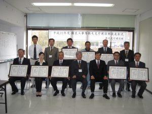 表彰式 (後列左から3人目)