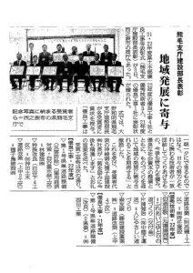 鹿児島建設新聞記事 (H22.02.04)