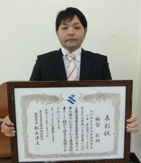 平成24年度 鹿児島県 北薩地域振興局 建設部長表彰