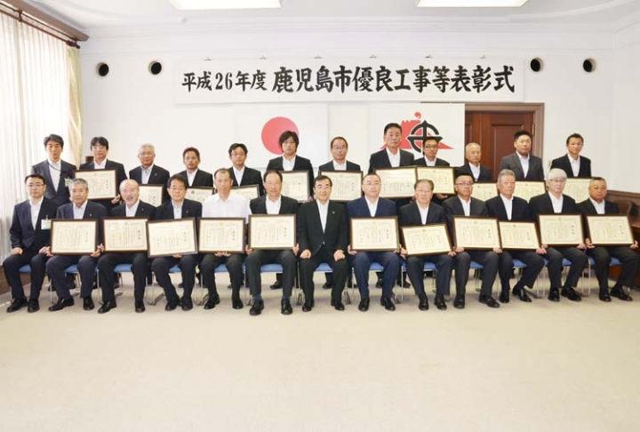平成26年度 鹿児島市 優良施工・技術者表彰