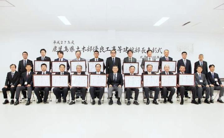 平成27年度 鹿児島県 北薩地域振興局 建設部長表彰(優良施工及び優秀技術者)