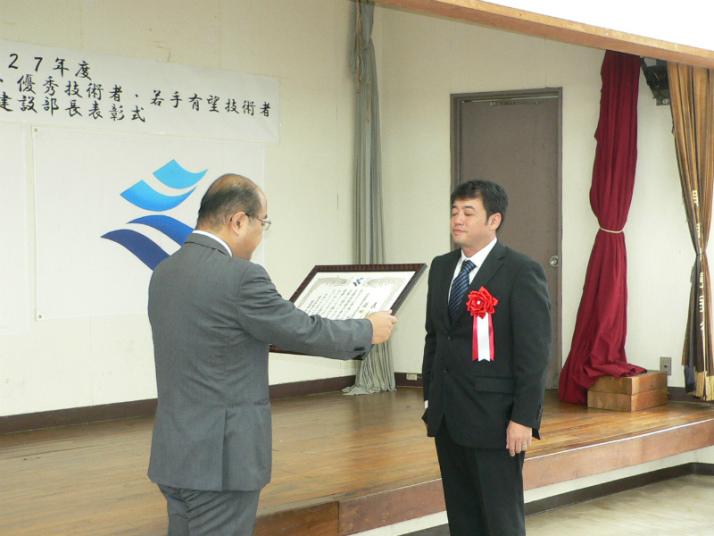 平成27年度 鹿児島県 大島支庁 建設部長表彰(優秀技術者)