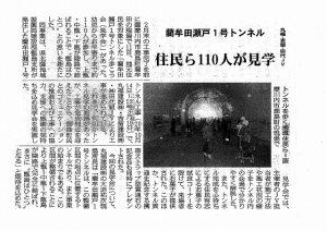 H220218imuta_t_sinbunkiji
