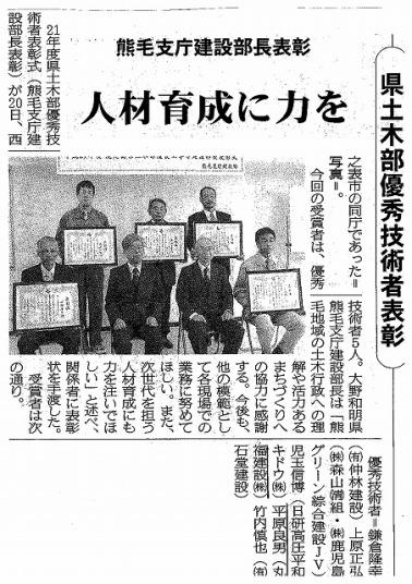 鹿児島建設新聞 (H22.01.21)