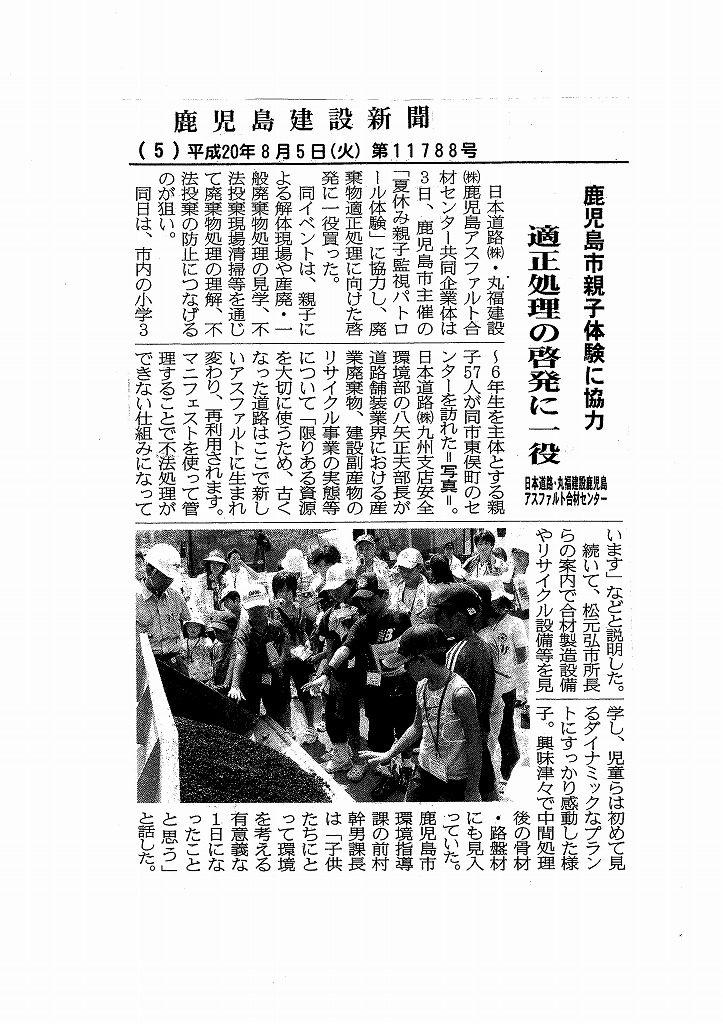 鹿児島建設新聞 (2008年8月5日)