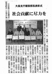 鹿児島建設新聞 (H22.01.27)