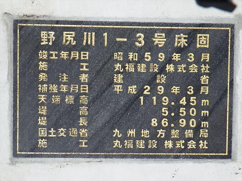 野尻川外除石工・堰堤等補修工事