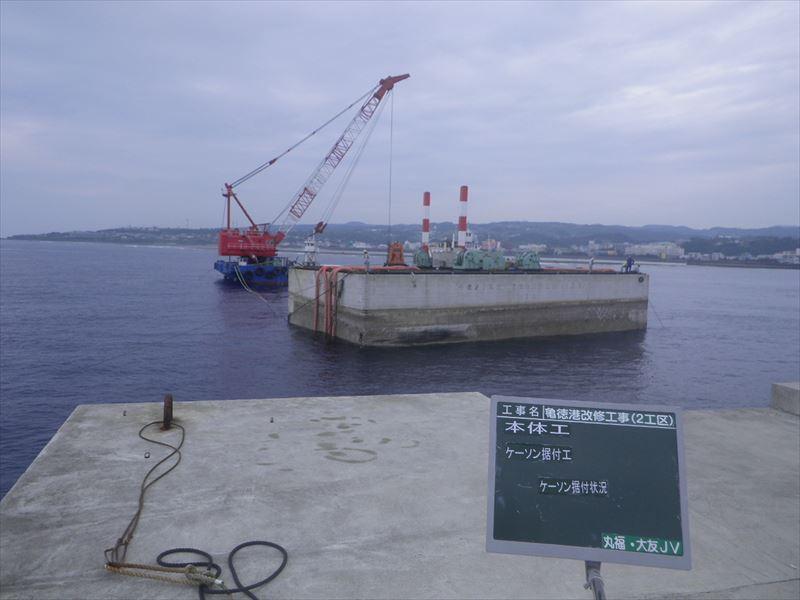 亀徳港改修工事 (ケーソン据付)