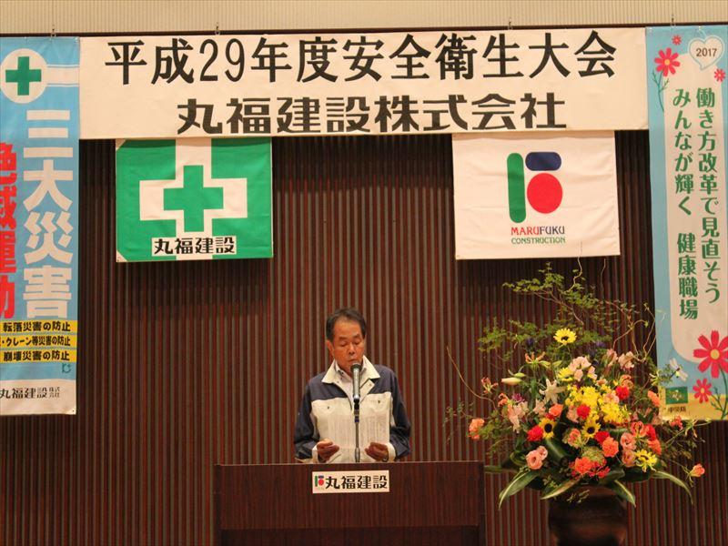 安全大会・平成29年9月 006_R