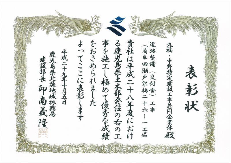 いむたJV表彰状_R