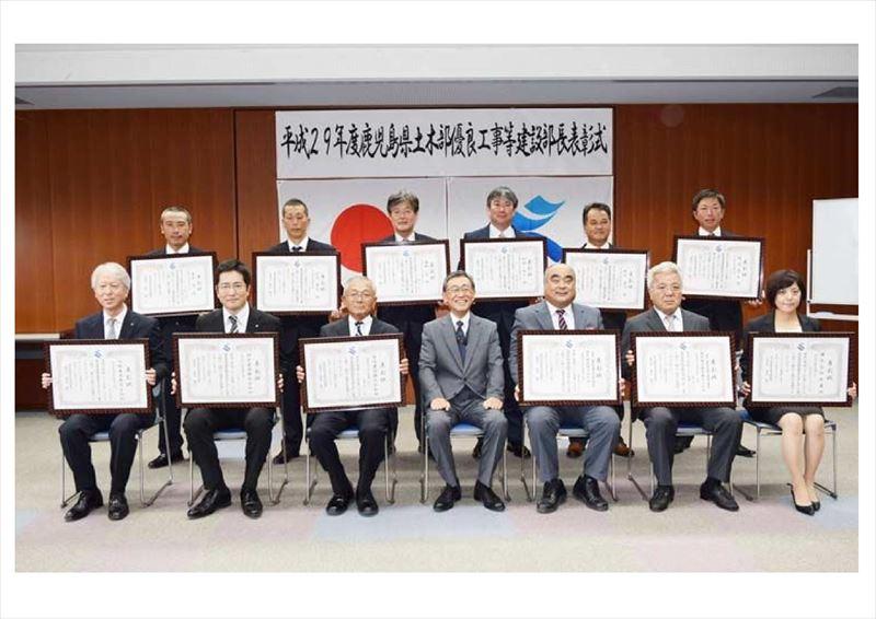 平成29年度 鹿児島県土木部優良工事等表彰