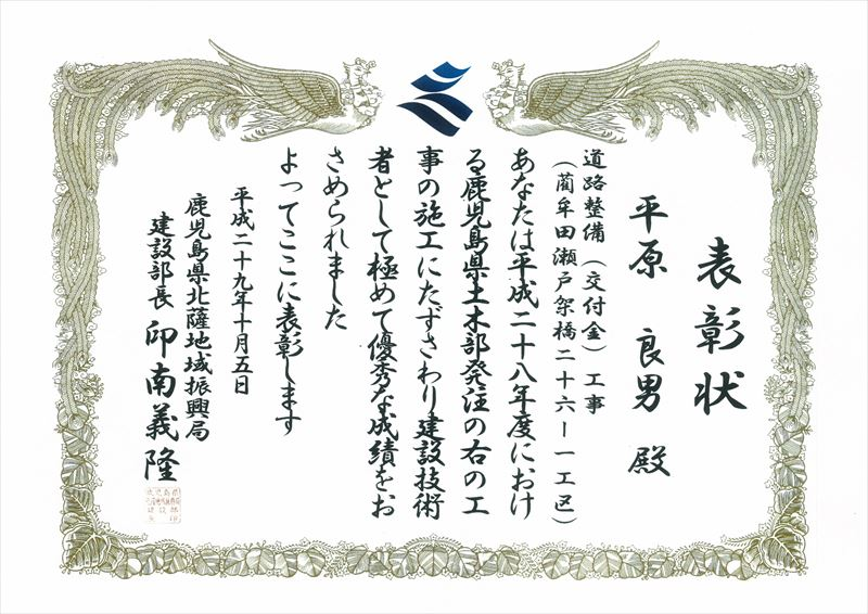 平原表彰状_R