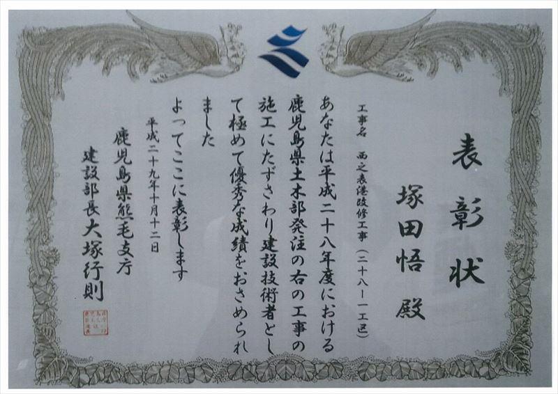 西之表表彰状_R