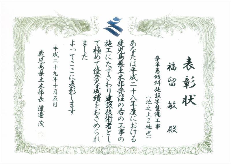 福留表彰状_R