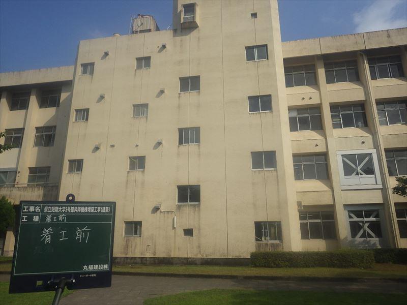 県立短期大学3号館昇降機棟増築工事(建築)