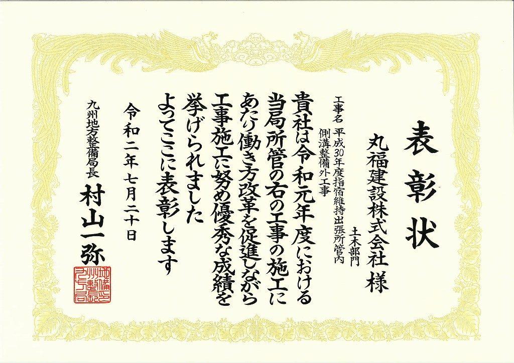 令和2年度 九州地方整備局国土交通行政功労表彰受賞