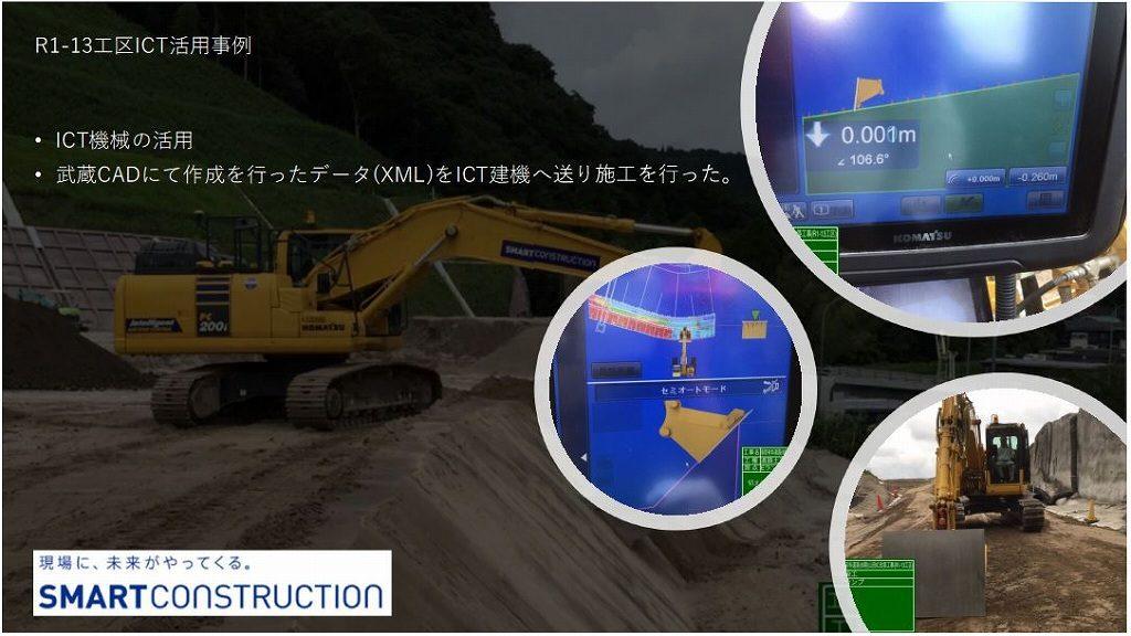 指宿有料道路(Ⅲ期)山田IC改築工事(R1-13区)