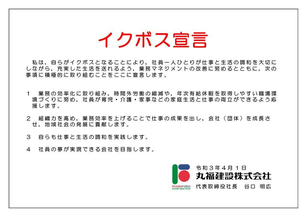 イクボス宣言【丸福建設株式会社】