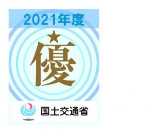 工事成績優秀企業認定ロゴマーク(2021)