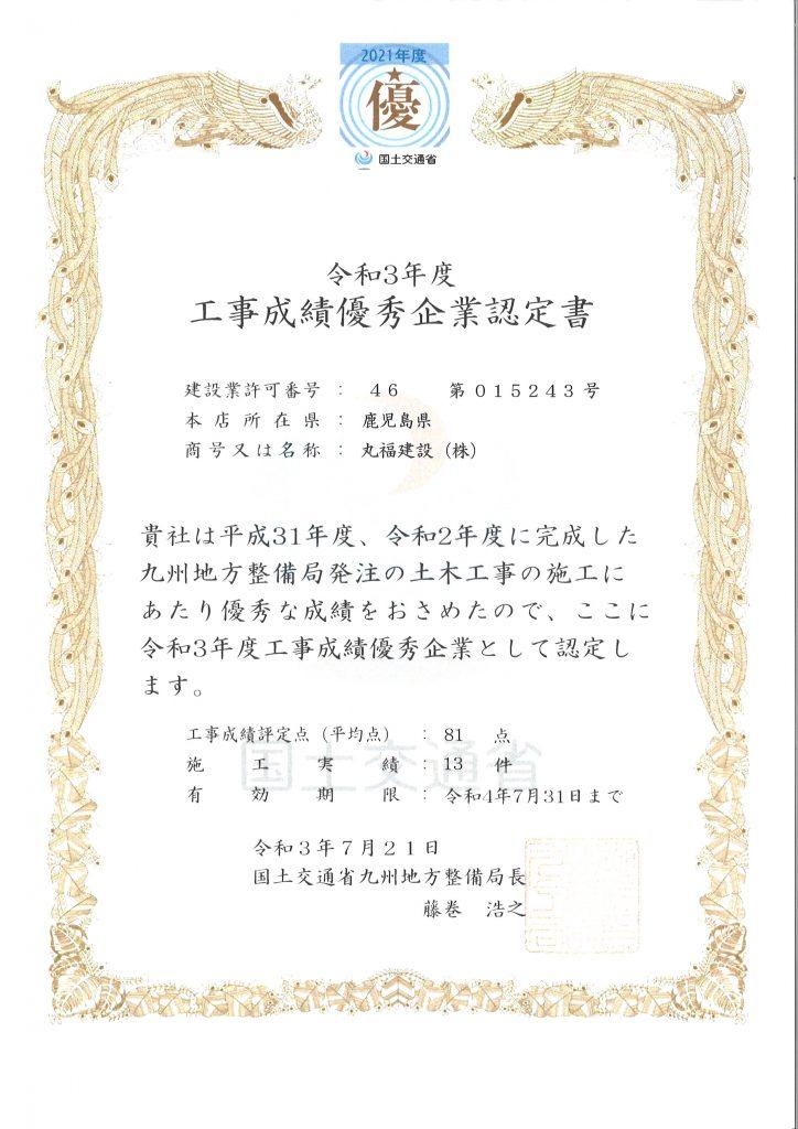 R3工事成績優秀企業認定(九地整)20210729