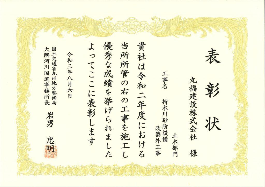 令和3年度 国交行政功労表彰 優良施工業者を受賞