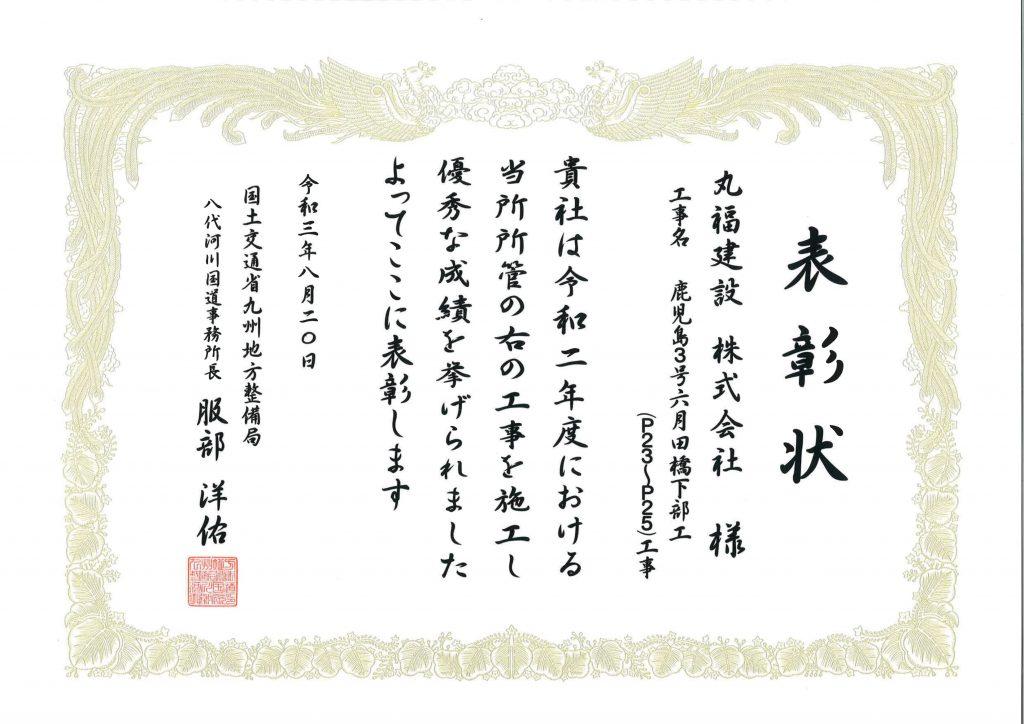 表彰(20210820 九地整八代河川国道 鹿3号六月田橋)-1