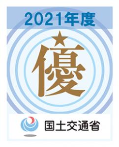 1koujiseiekiyushukigyouninteilogo-2021
